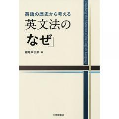 英語の歴史から考える英文法の「なぜ」/朝尾幸次郎