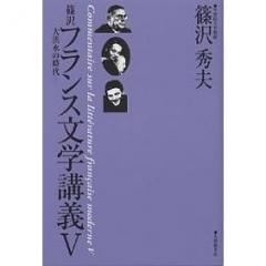 篠沢フランス文学講義 5/篠沢秀夫