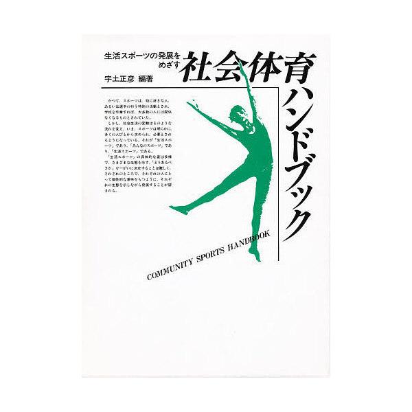 生活スポーツの発展をめざす社会体育ハンドブック/宇土正彦
