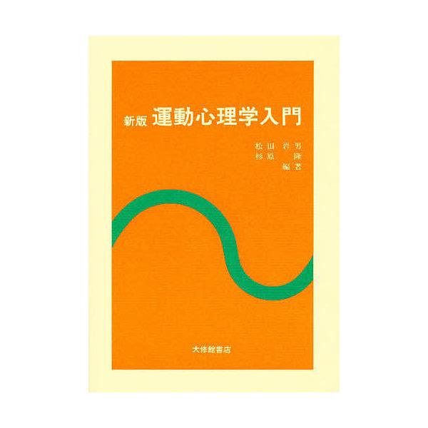 運動心理学入門/松田岩男/杉原隆