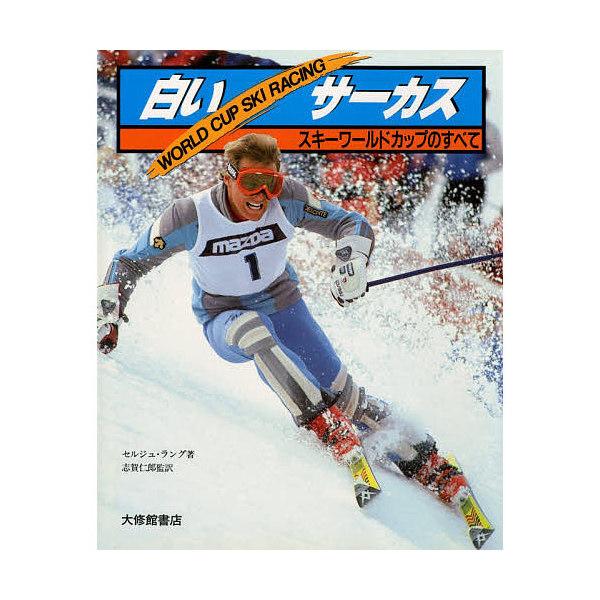 白いサーカス スキーワールドカップのすべて/セルジュ・ラング