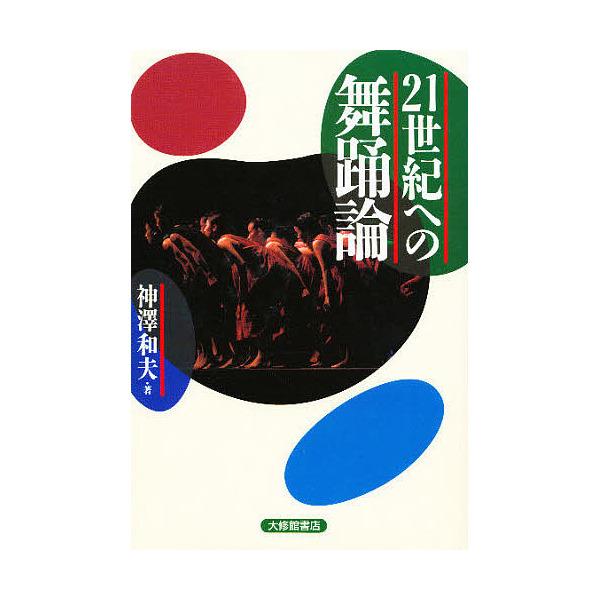 21世紀への舞踊論/神澤和夫