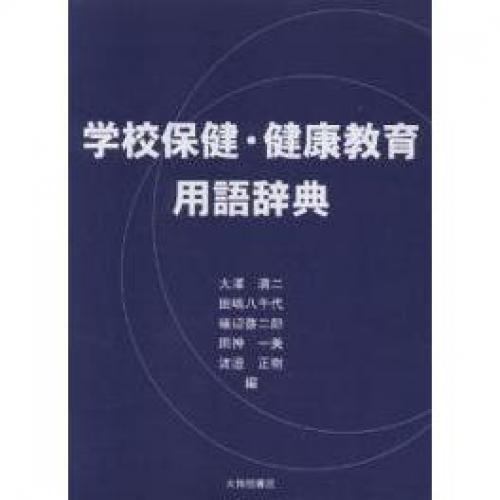 学校保健・健康教育用語辞典/大澤清二