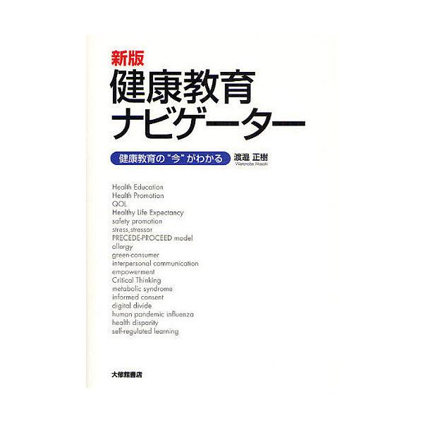 """健康教育ナビゲーター 健康教育の""""今""""がわかる/渡邉正樹"""