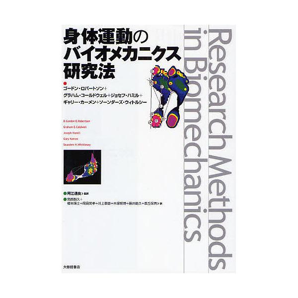 身体運動のバイオメカニクス研究法/ゴードン・ロバートソン/宮西智久