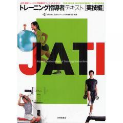トレーニング指導者テキスト JATI認定トレーニング指導者オフィシャルテキスト 実技編/日本トレーニング指導者協会
