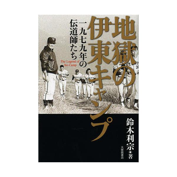 地獄の伊東キャンプ 一九七九年の伝道師たち/鈴木利宗