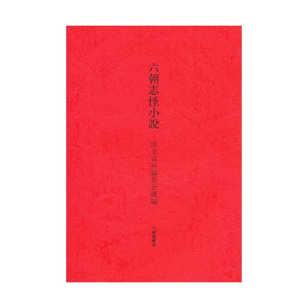 六朝志怪小説