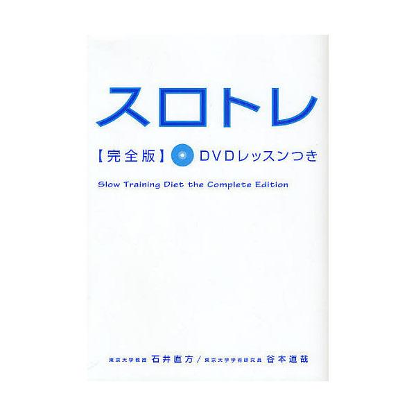 スロトレ DVDレッスンつき/石井直方/谷本道哉