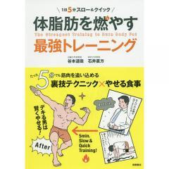 体脂肪を燃やす最強トレーニング 1日5分スロー&クイック/谷本道哉/石井直方