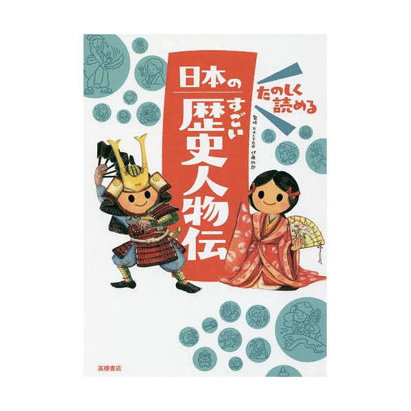 たのしく読める日本のすごい歴史人物伝/伊藤純郎