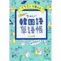 イラストで覚えるhime式たのしい韓国語単語帳/hime