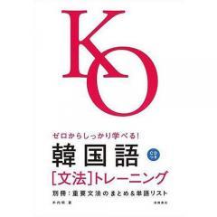 韓国語〈文法〉トレーニング ゼロからしっかり学べる! 文法で覚えるのはこれだけ!/木内明