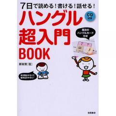 ハングル超入門BOOK 7日で読める!書ける!話せる!/鄭惠賢