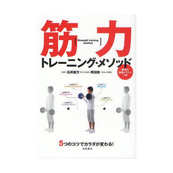 筋力トレーニング・メソッド 5つのコツでカラダが変わる!/石井直方/岡田隆