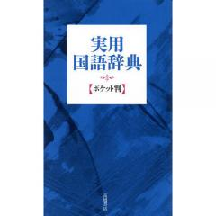 実用国語辞典 ポケット判/高橋書店編集部