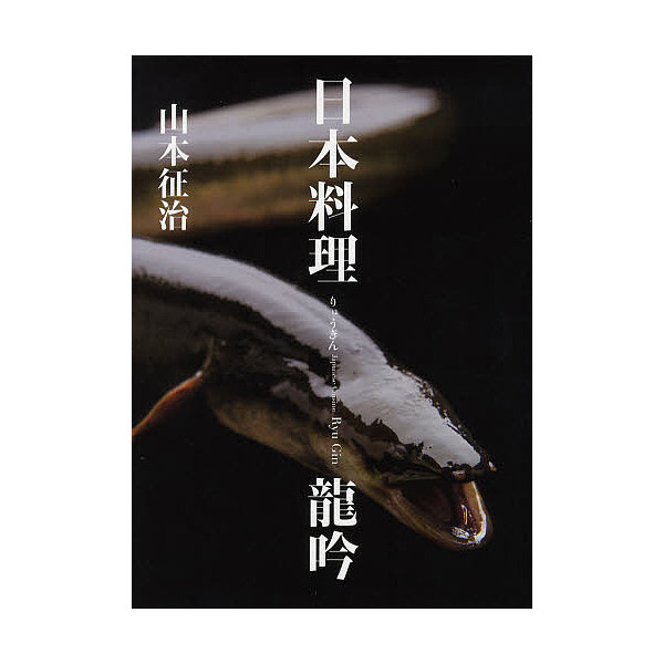 日本料理 龍吟/山本征治/レシピ