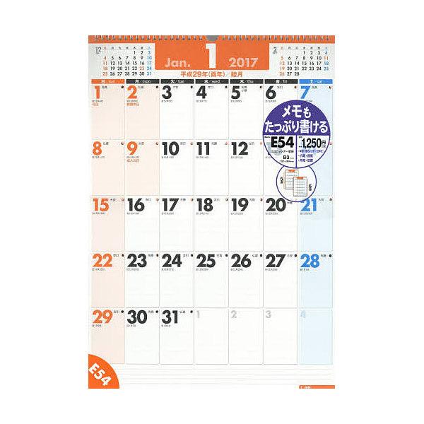 カレンダー '17 E54 壁掛B3
