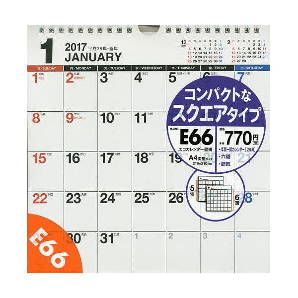 カレンダー '17 E66 壁掛A4変型