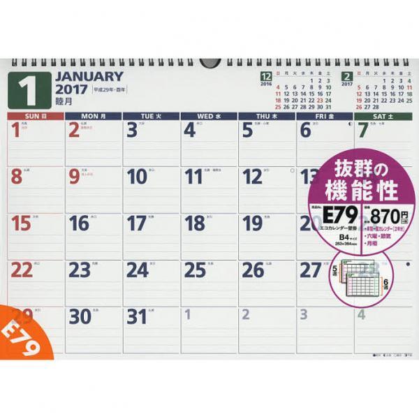 カレンダー '17 E79 壁掛B4