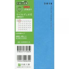 2018年版 No.265 リベルデュオ 6