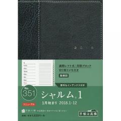 2018年版 No.351 シャルム(R) 1