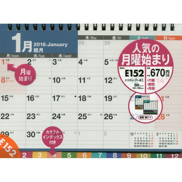 2018年版 No.E152 エコカレンダー卓上 B6サイズ
