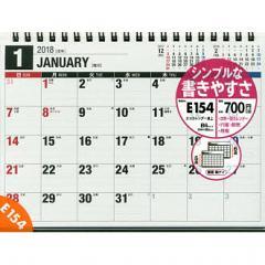 2018年版 No.E154 エコカレンダー卓上 B6サイズ
