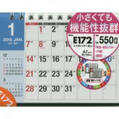 2018年版 No.E172 エコカレンダー卓上 A7サイズ