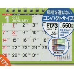 2018年版 No.E173 エコカレンダー卓上 A7サイズ