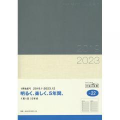 5年横線当用新日記 手帳 2019年1月始まり A5判 0 No.22