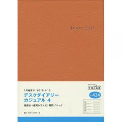 デスクダイアリーカジュアル4 手帳 2019年1月始まり A5判 オレンジ No.434