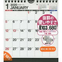 エコカレンダー壁掛・卓上兼用 カレンダー A5変型 E103 (2020年1月始まり)