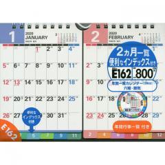 エコカレンダー壁掛・卓上兼用 カレンダー B7×2面 E162 (2020年1月始まり)