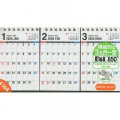 エコカレンダー卓上 カレンダー B7変×3面 E168 (2020年1月始まり)