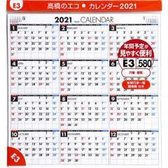 エコカレンダー壁掛 A2変型サイズE3(2021年版1月始まり)