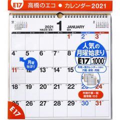 エコカレンダー壁掛(月曜始まり) A3変型サイズE17(2021年版1月始まり)