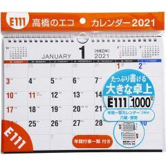 エコカレンダー壁掛・卓上兼用 B5サイズE111(2021年版1月始まり)