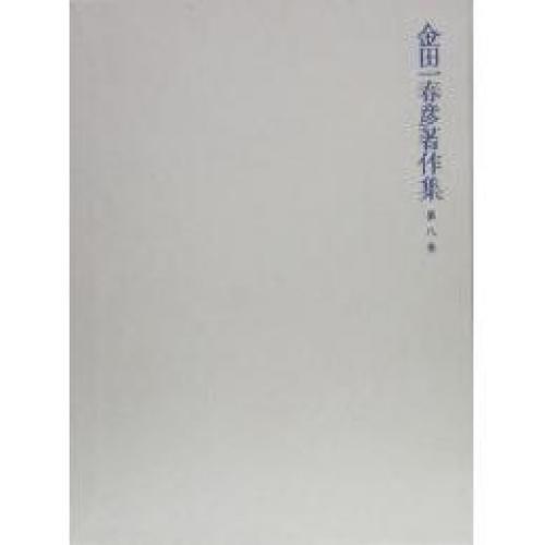金田一春彦著作集 第8巻/金田一春彦