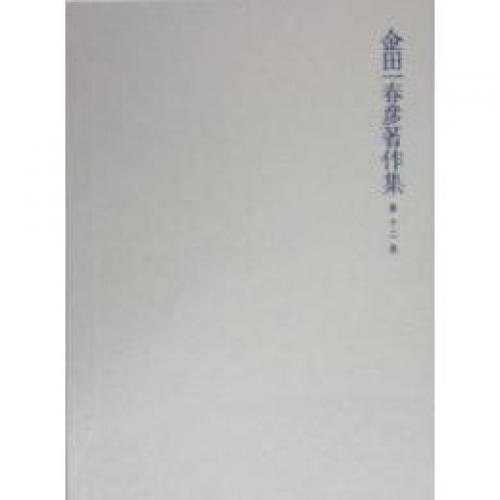 金田一春彦著作集 第12巻/金田一春彦