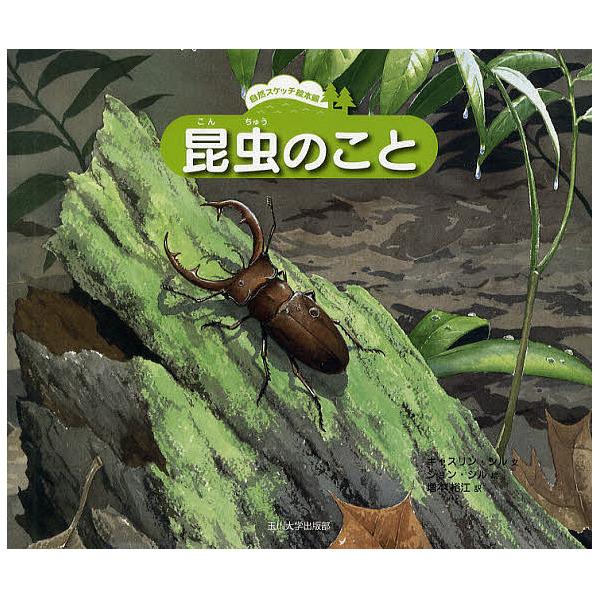 昆虫のこと/キャスリン・シル/ジョン・シル/増本裕江