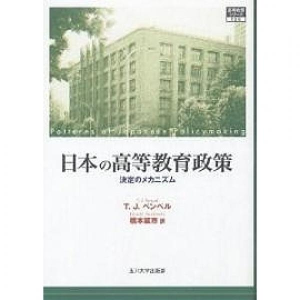 日本の高等教育政策 決定のメカニズム/T.J.ペンペル/橋本鉱市