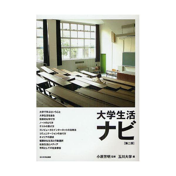 大学生活ナビ/小原芳明/玉川大学