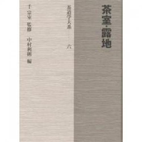 茶道学大系 6/中村利則