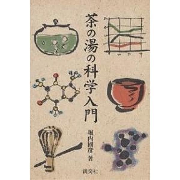 茶の湯の科学入門/堀内國彦