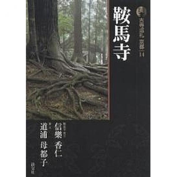 古寺巡礼京都 14/信楽香仁/道浦母都子