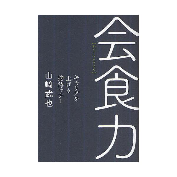 会食力 キャリアを上げる接待マナー/山崎武也