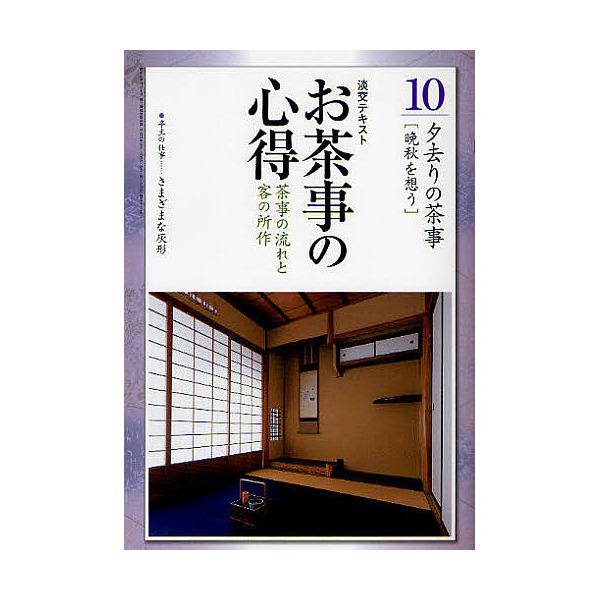 淡交テキスト 〔平成23年〕10号