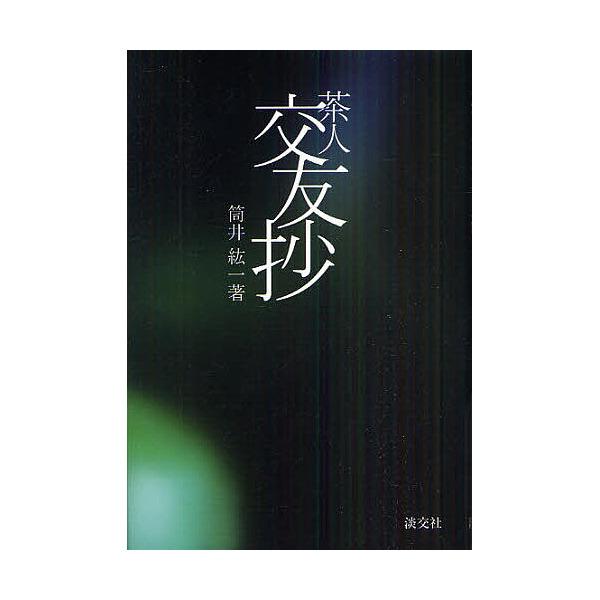 茶人交友抄/筒井紘一