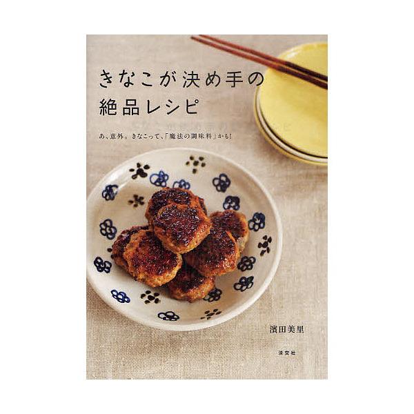 きなこが決め手の絶品レシピ/濱田美里/レシピ